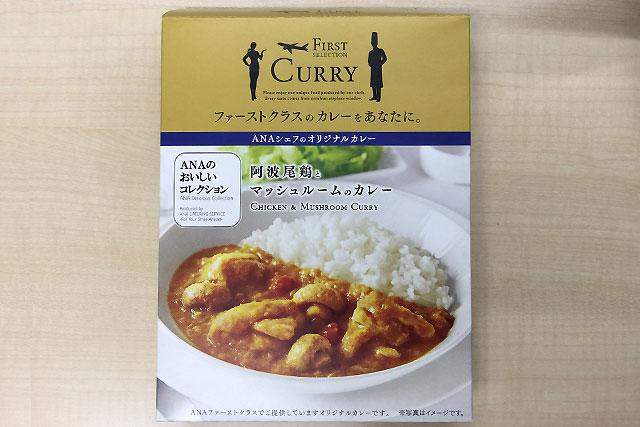 【ANAシェフのオリジナルカレー】阿波尾鶏とマッシュルームのカレー