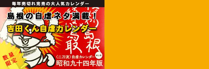吉田くん自虐カレンダー