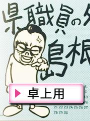 吉田くん自虐カレンダー(卓上用)