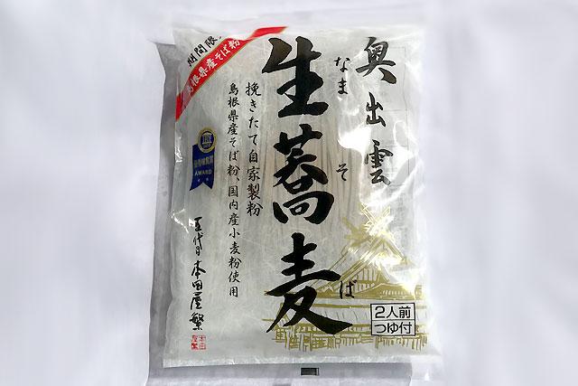 奥出雲生蕎麦(2人前)