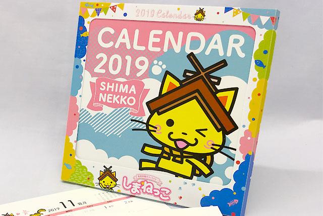 しまねっこカレンダー2019