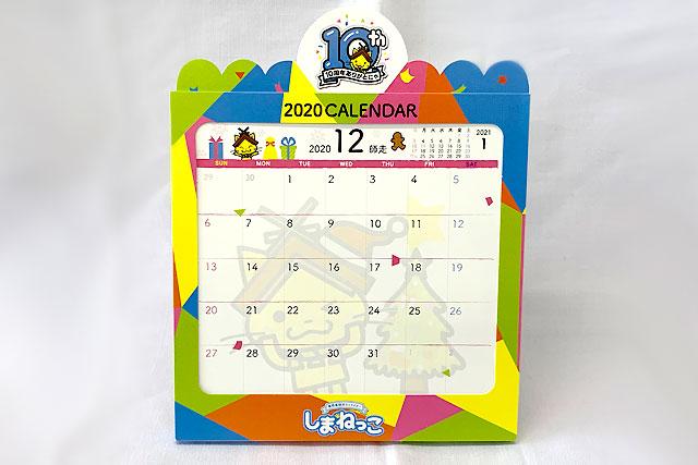 しまねっこカレンダー2020