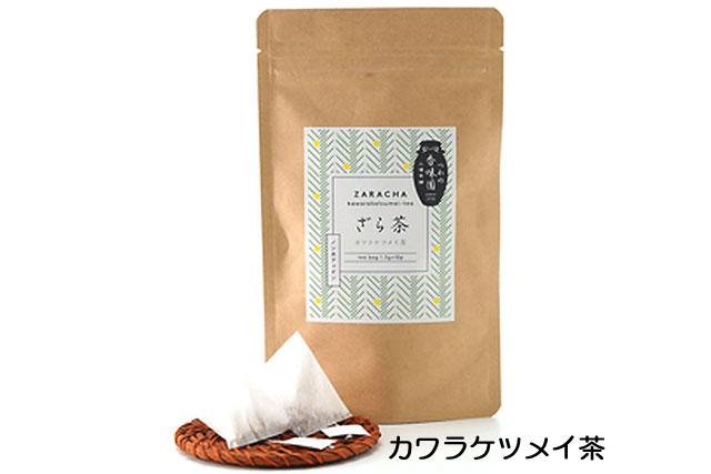 ざら茶 テトラ型ティーバッグ〈カワラケツメイ〉