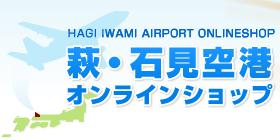 萩・石見空港オンラインショップ