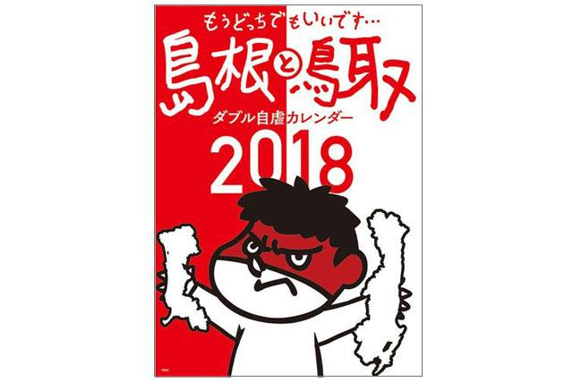 吉田くん自虐壁掛けカレンダー2018