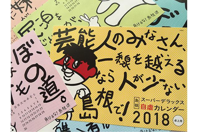 吉田くん自虐卓上カレンダー2018
