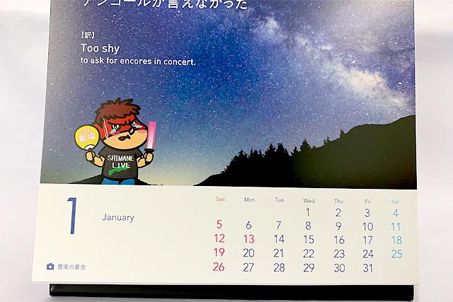 吉田くんカレンダー卓上2020