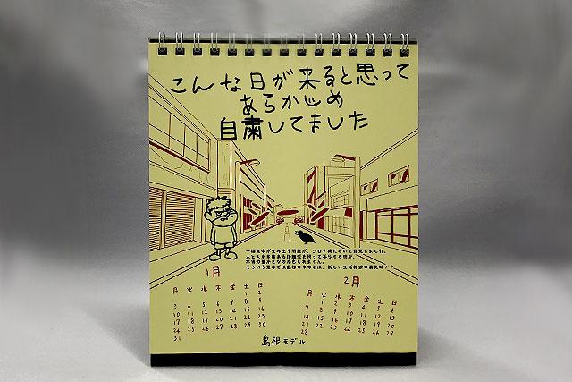 吉田くんカレンダー卓上2022