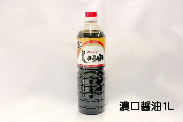 丸新醤油濃口醤油