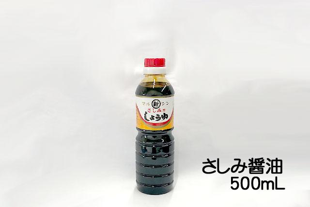 丸新醤油刺身醤油