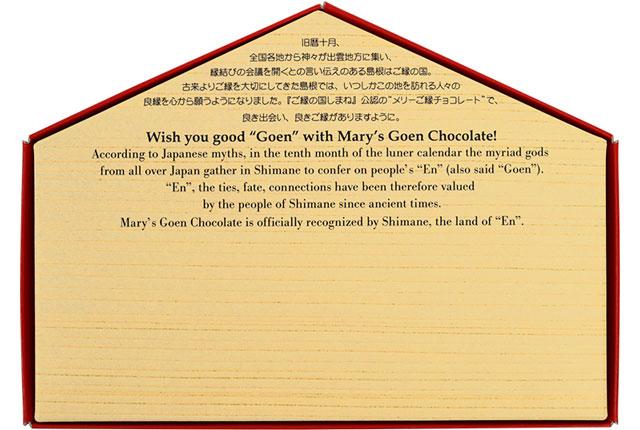 メリーご縁チョコレート9枚入り箱内