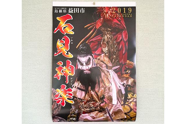 石見神楽カレンダー2019