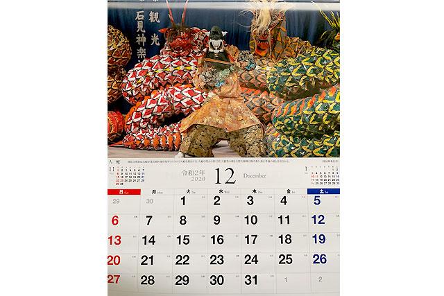 石見神楽カレンダー2020
