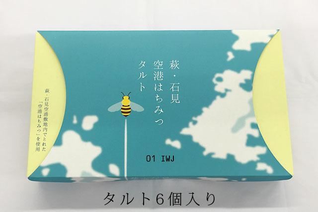 萩・石見空港はちみつタルト6個入