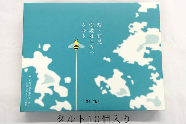 萩・石見空港はちみつタルト10個入