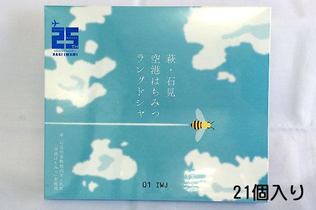 萩・石見空港はちみつラングドシャ21個入