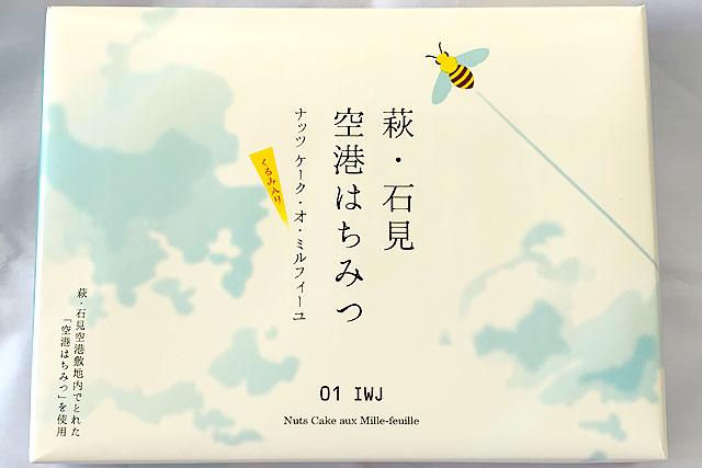 【萩・石見空港はちみつ】ナッツ ケーク・オ・ミルフィーユ10個入り