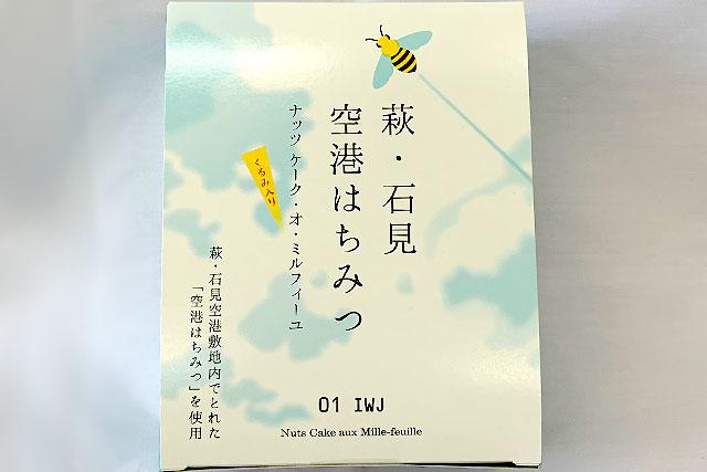 【萩・石見空港はちみつ】ナッツ ケーク・オ・ミルフィーユ5個入り