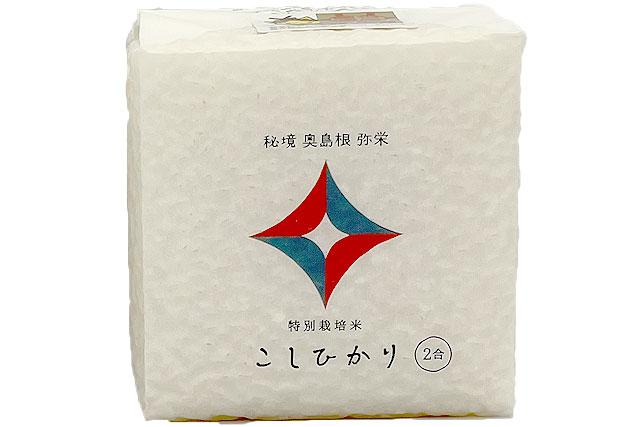 秘境奥島根弥栄特別栽培米こしひかり