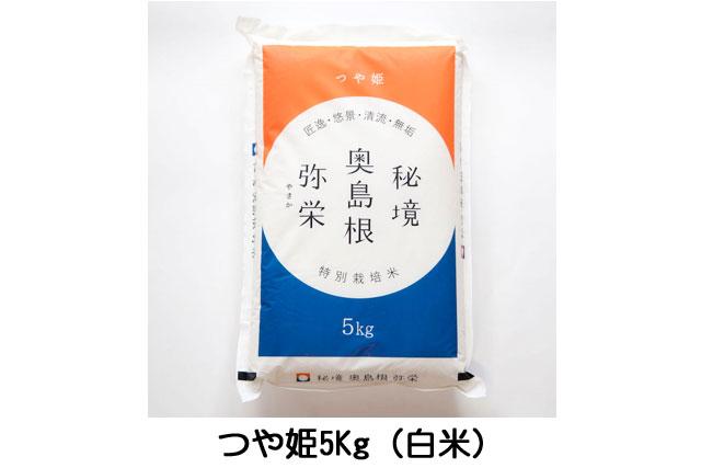 秘境奥島根弥栄特別栽培米つや姫5Kg