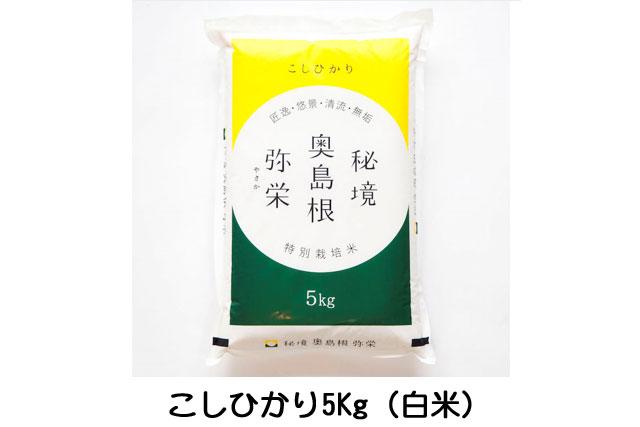 秘境奥島根弥栄特別栽培米こしひかり5kg