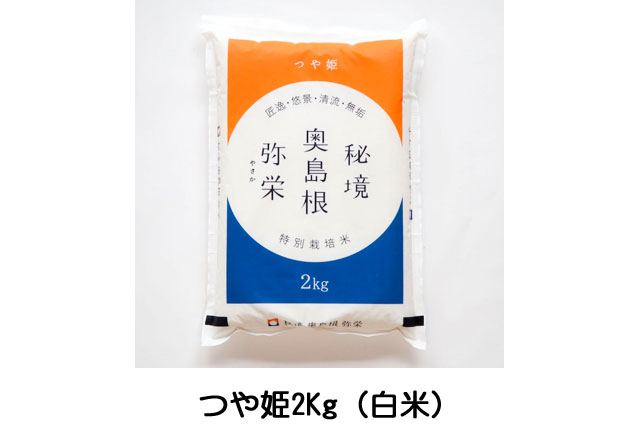 秘境奥島根弥栄特別栽培米つや姫2Kg