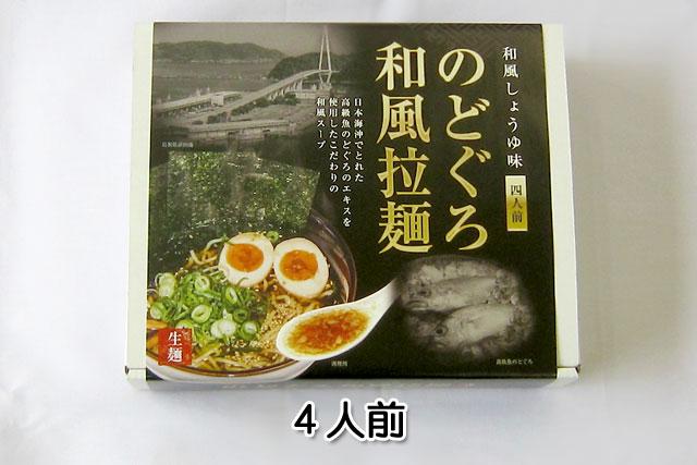のどぐろ和風拉麺
