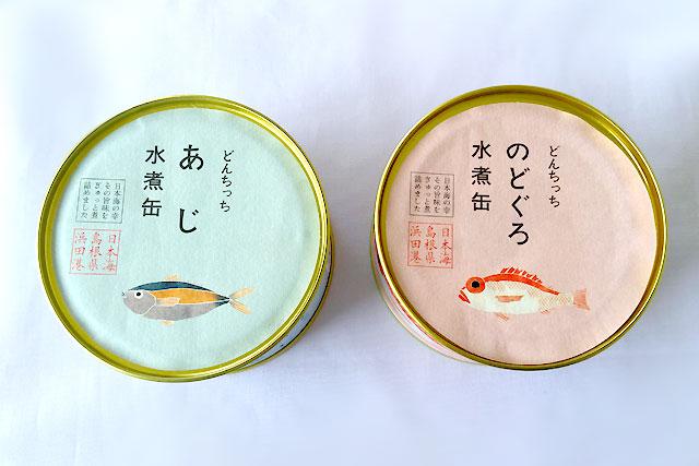 のどぐろ/あじ水煮缶