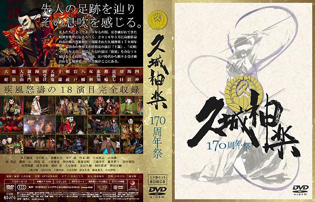 久城神楽170周年DVD上下巻