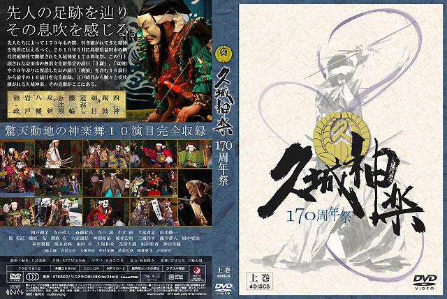 久城神楽170周年Blu-rayDisk上巻