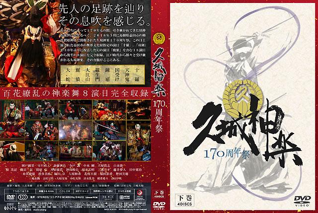久城神楽170周年Blu-rayDisk下巻