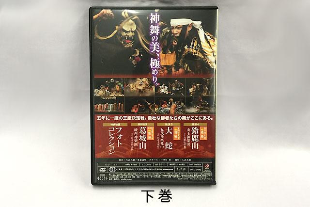 美都町神楽競演大会DVD