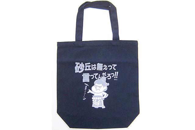 吉田くんトートバッグ